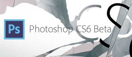 Adobe Photoshop CS6 beta, listo para descargar y probar